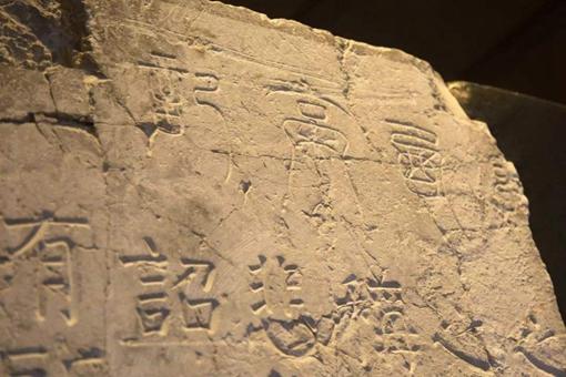颜真卿真迹首次考古发现具体情况
