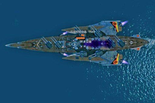 h45级超级战列舰是什么?揭
