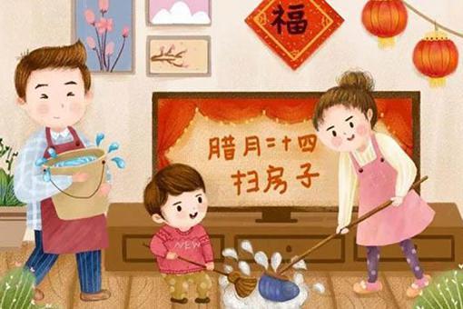 春节前扫尘是哪一天 2021春节前扫尘攻略