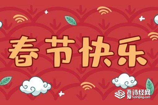 春节祝福语简短一句话2021 春节最火祝福语大全