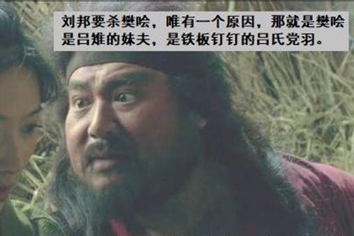 刘邦为何要杀樊哙 揭秘刘