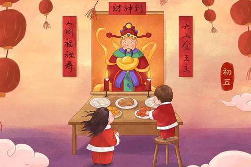 大年初五迎财神祝福语 大年初五迎财神的吉祥话