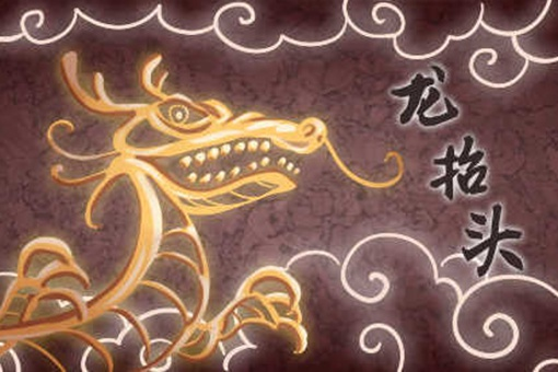 龙头节的来历 龙头节有什么风俗和禁忌