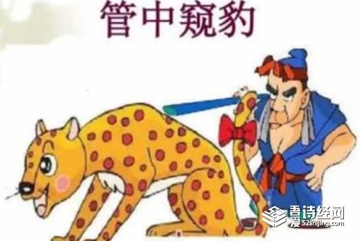 管中窥豹是什么意思 管中窥豹的成语故事