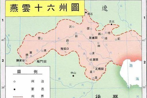 石敬瑭为什么叫儿皇帝 石敬瑭割让燕云十六州是怎么回事