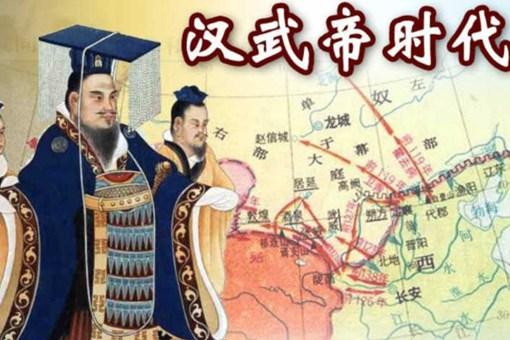 汉武帝时期的历史事件有哪