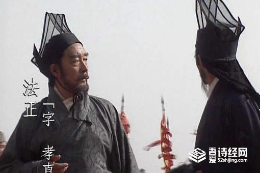 法正不死,便无三国出处 法正助刘备改变汉末局势