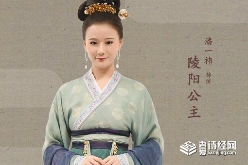 陵阳公主原型人物是谁 陵阳公主历史原型介绍
