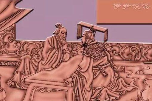 伊尹是谁 商朝伊尹是怎么死的