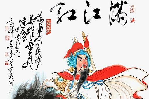 岳飞是哪里人 历史上岳飞是哪个省的祖籍在哪