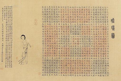 璇玑图原文以及解析