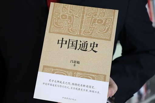 中国十本最好的历史书推荐