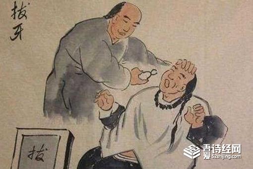 古人是怎么拔牙的 没有麻药也能拔牙吗
