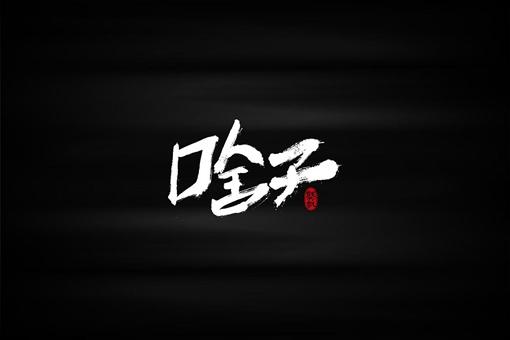 西南官话以哪里为代表 四川话是不是西南官话