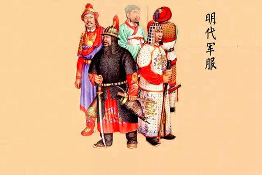 中国古代军服图册 中国古