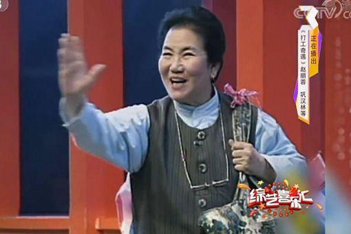 如何评价赵丽蓉的一生 赵丽蓉是怎样的艺术家