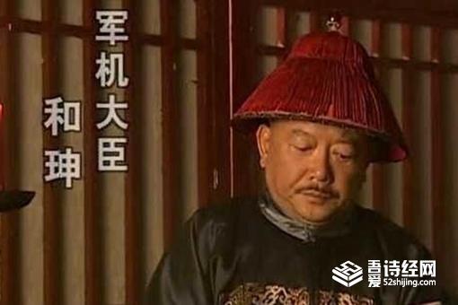 历史上小偷去和珅家为什么什么都偷不到