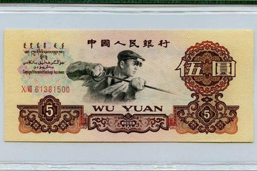 第三套人民币能卖多少钱 第三套人民币价格5980值不值