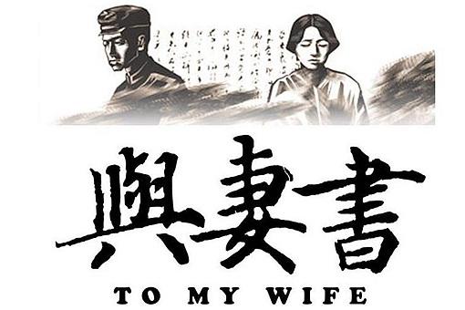 《与妻书》琼华吾爱原文以及翻译 《与妻书》读后感