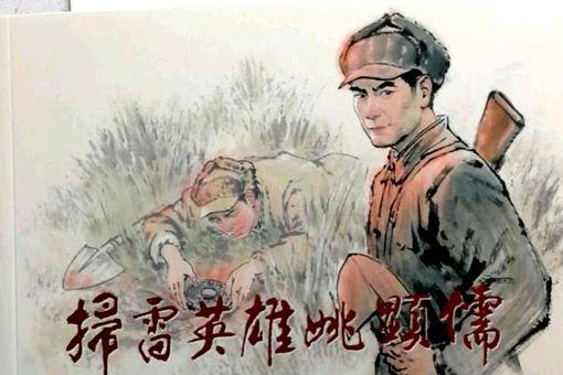 姚显儒是怎么起雷的 揭秘起雷英雄姚显儒