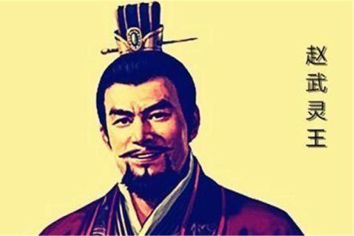 赵武灵王为何会被饿死 是谁饿死了赵武灵王