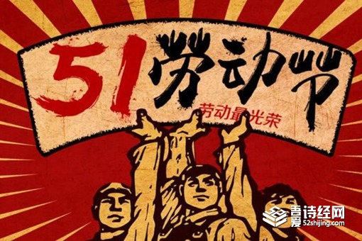 五一劳动节祝福语简短句子