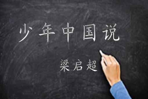 少年中国说全文原文注音版 少年中国说原文带拼音标准版