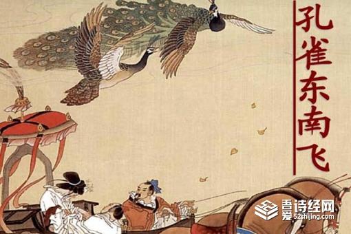 孔雀东南飞的主人公是谁 孔雀东南飞的故事简介