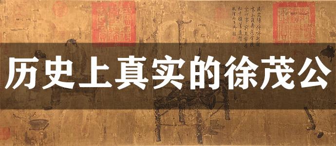 历史上真实的徐茂公是怎么样的 历史上真的有徐茂公吗