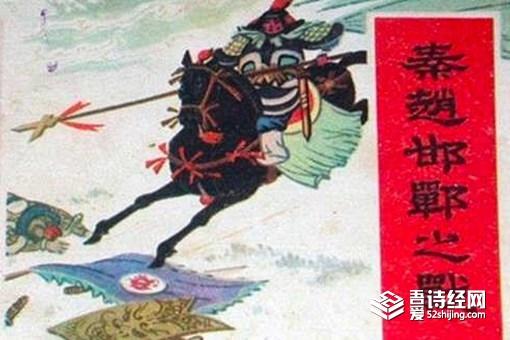 邯郸之战秦国战败的原因