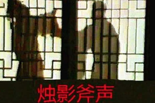 斧声烛影是什么意思 斧声烛影为什么是中国历史一大悬案