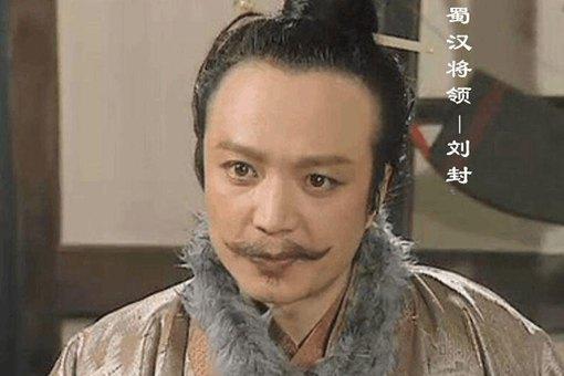 樊城之战蜀汉损失惨重,刘备为何还要杀养子刘封