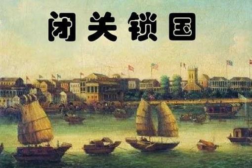 清朝闭关锁国的根本原因是什么