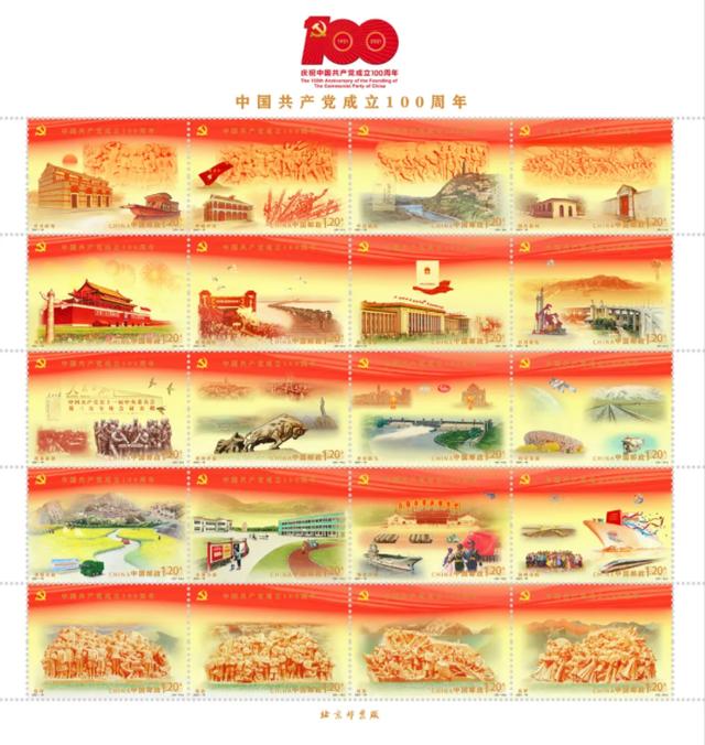 《中国共产党成立100周年》纪念邮票7月1日发行