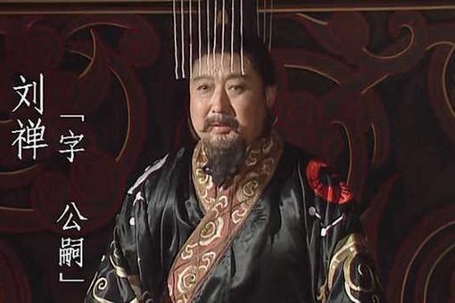 三国中刘禅为何能坐稳皇位四十多年