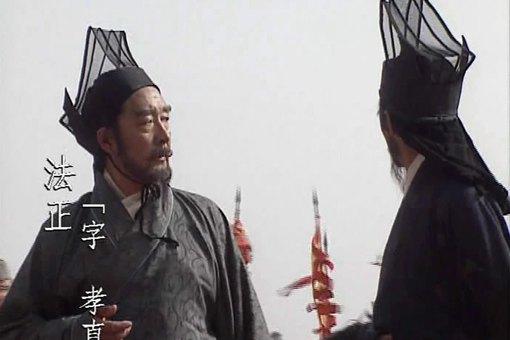 刘备有多看重法正 法正和诸葛亮谁地位更高
