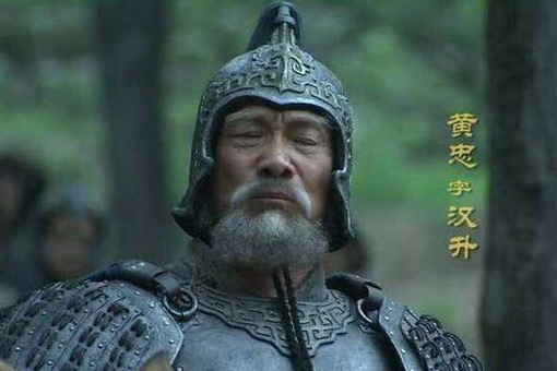 三国历史上黄忠为何晚年才成名