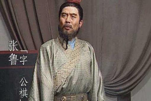 张鲁为什么放弃刘备选择曹操