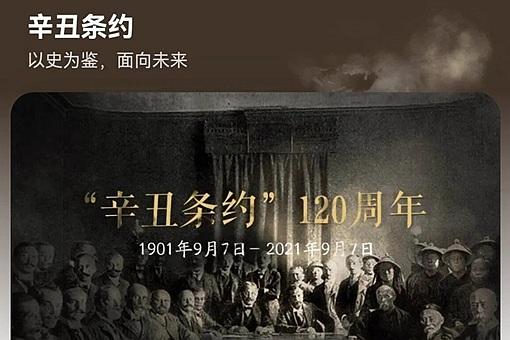 辛丑条约签订120周年 以史为鉴面向未来