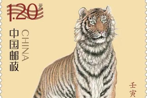虎年生肖邮票正式亮相 完美诠释国与家的概念