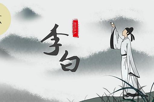 李白最著名的十首诗(含赏析)
